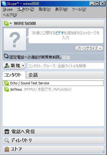 Sky_Skype_00.PNG