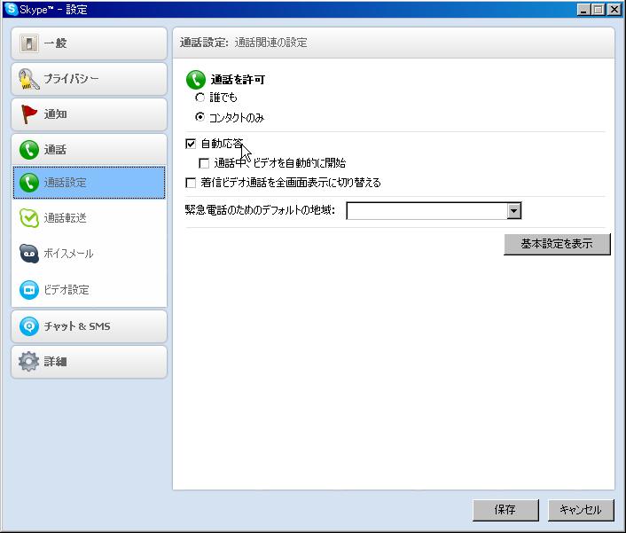 Sky_Skype_02.PNG