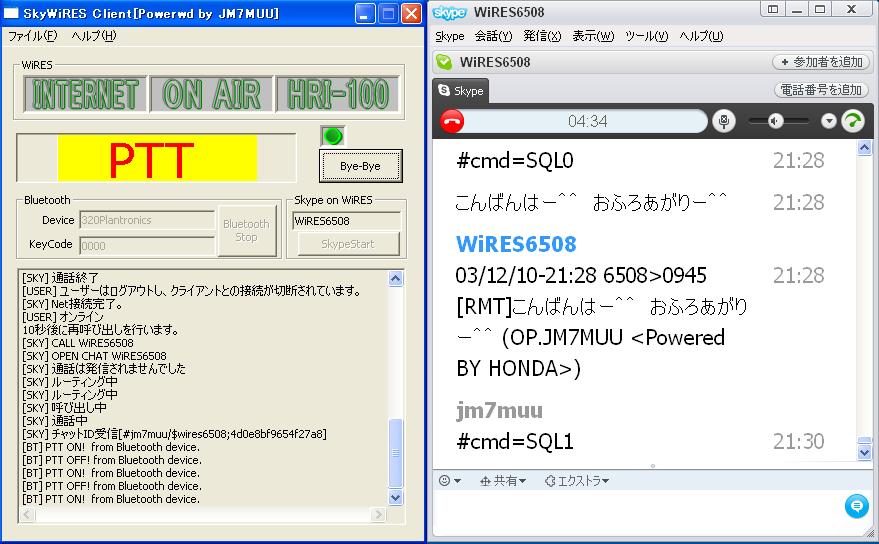 SkyWiRES_Client_v003.PNG